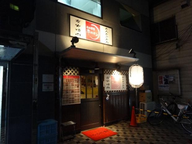 西日暮里ホルモン3-25 (1)