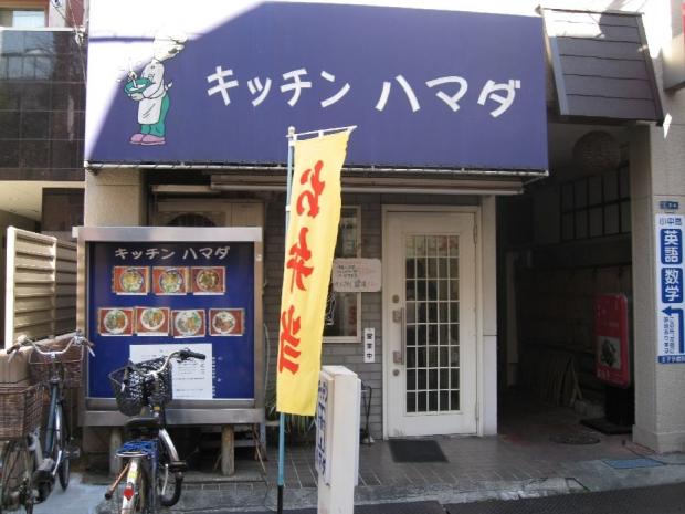 キッチンハマダ (2)
