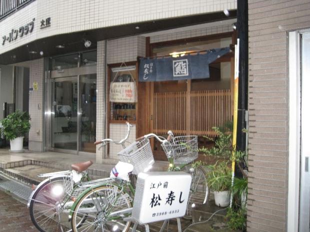松寿し3-9 (4)
