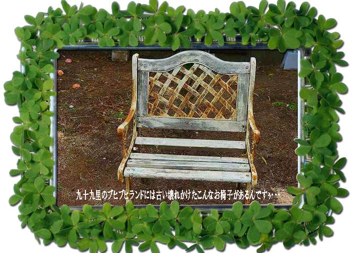 壊れかけた椅子