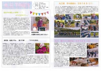 023号丸三タイムズ2014年5月号①0001