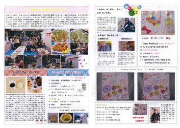 023号丸三タイムズ2014年5月号②0001