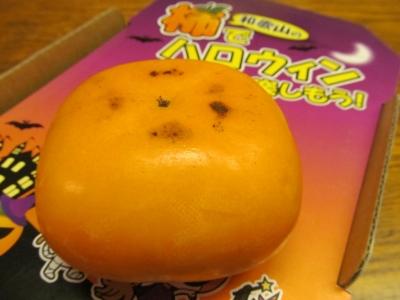 賞品の柿1