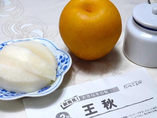 王秋(梨)