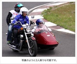 トリオカー