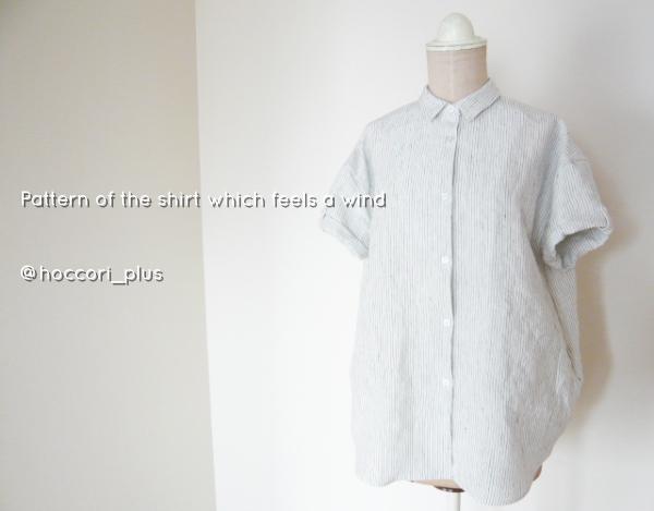 風を感じるシャツ前hoccori