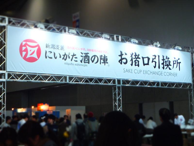 2016酒の陣 御猪口引換所.JPG