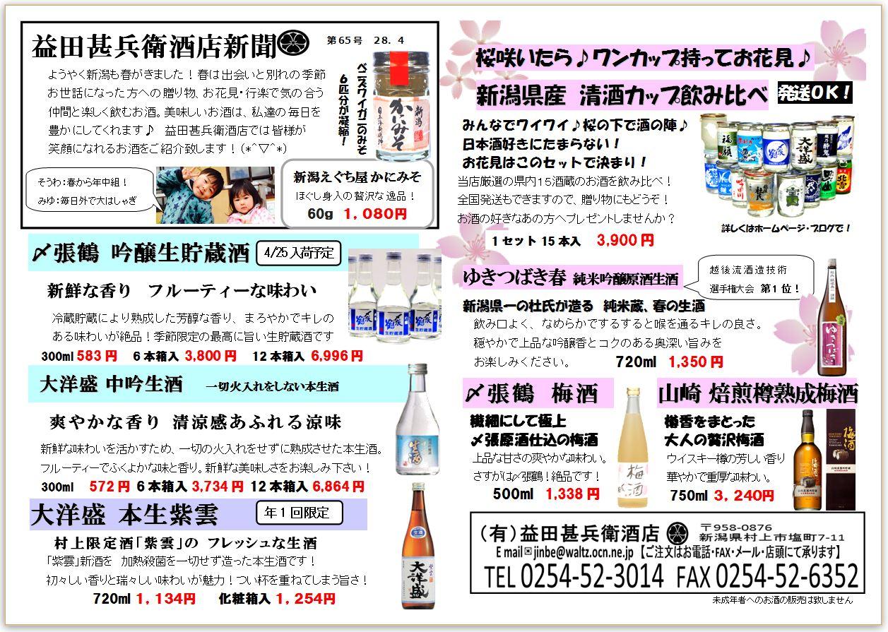 2016.4 新聞 表