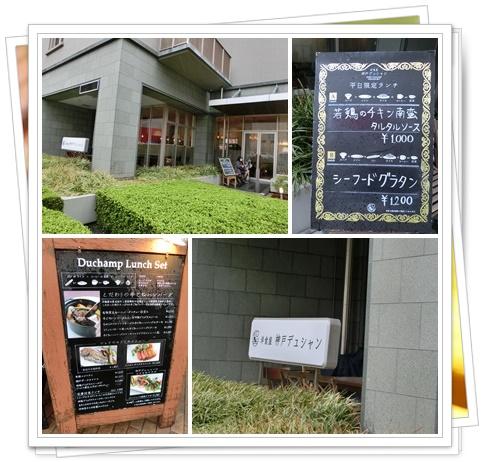 神戸デュシャン(風景)1