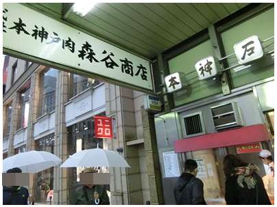 森谷商店コロッケ2