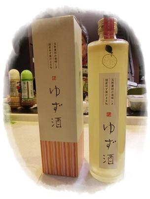 金陵 柚子酒1