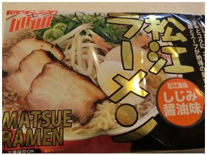 松江ラーメン3
