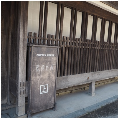 うだつの町並み16(吉田屋)