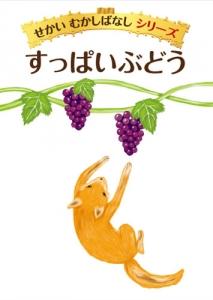3-3_suppai.jpg