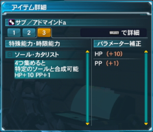 pso20151029_001049_029.png