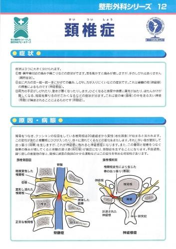 頚椎症 表0001