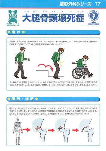 大腿骨頭壊死症 表0002