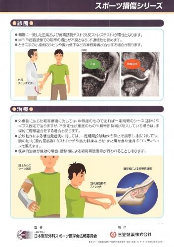 肘内側側副靭帯損傷 裏0001