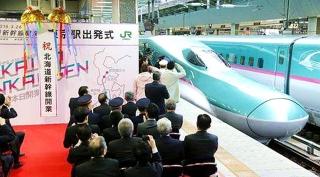 160326「北海道新幹線」開業式典_o0450024920160326at10_p_640x354