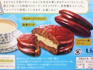 チョコパイ ミルクティーb