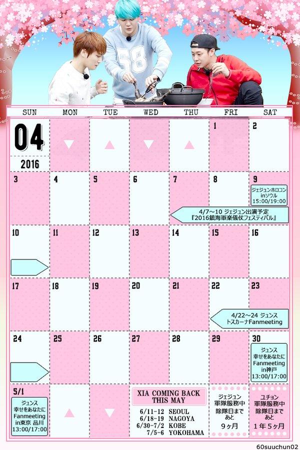 4月5日 カレンダー