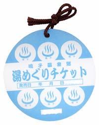 01-tegata-naruko.jpg