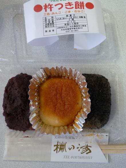 sakunoyu08.jpg