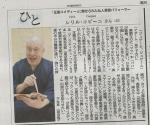 Cyril 新聞記事