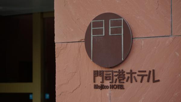 mojikou hotel 11