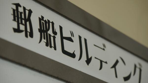 旧日本郵船門司支店3