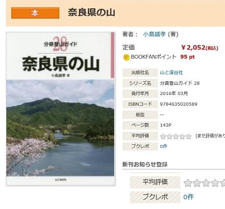 5 奈良県の山