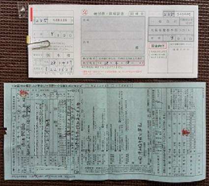6 青切符