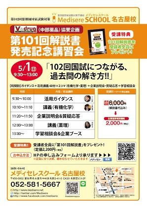 101回記念講義(名古屋校)