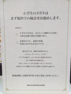 キッズ5 熊谷店
