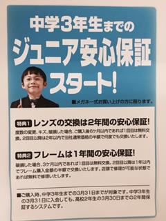 キッズ6 熊谷店