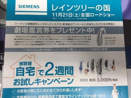 補聴器3 富岡本店