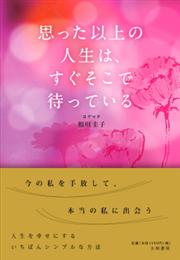 ヨグマタジ最新刊!