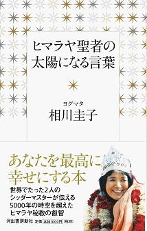 ヨグマタジ新刊!