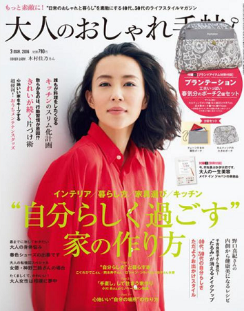 大人のおしゃれ手帖2016年3月号