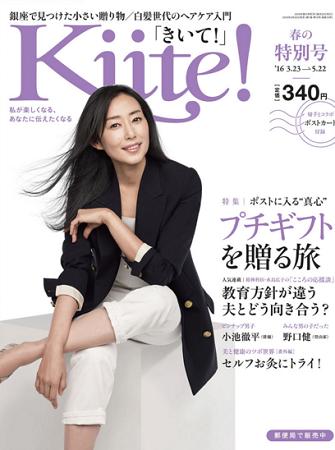Kiite!2016年春の特別号