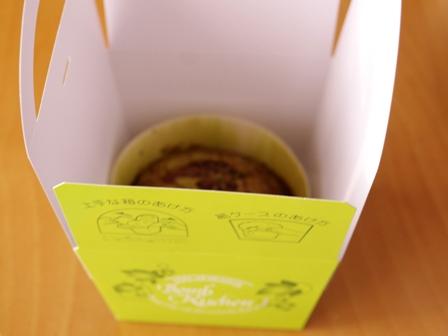 4月抹茶とチョコの簡単マーブルパウンドケーキ09ボンブクーヘン外箱ナチュラルグリーン