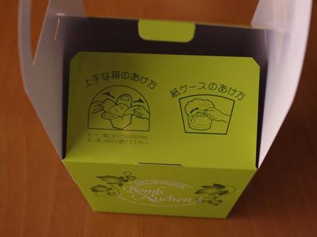 4月抹茶とチョコの簡単マーブルパウンドケーキ10ボンブクーヘン外箱ナチュラルグリーン