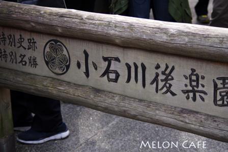 小石川後楽園07
