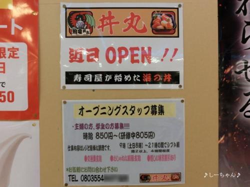 丼丸_01