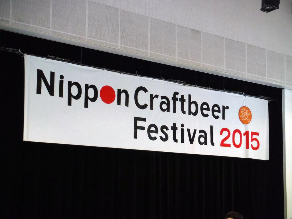 Craftbeer_Festival_2015_横断幕