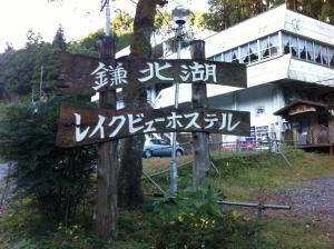 4鎌北湖3
