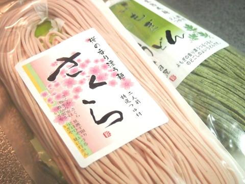 160309-3-sakura-udon.jpg