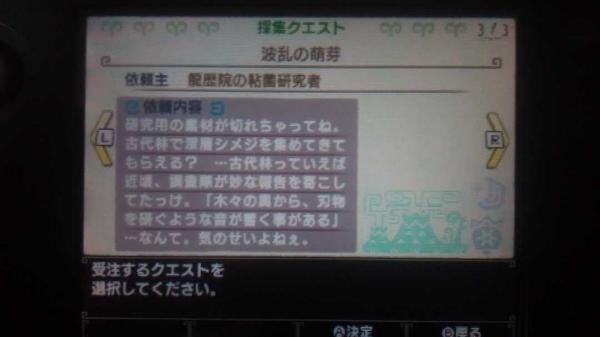 波乱の萌芽 クエスト紹介