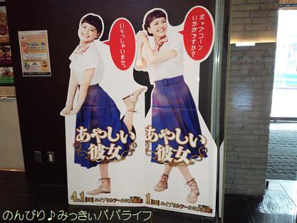 ayashiikanojo2.jpg