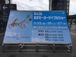 東京モーターサイクル (6)